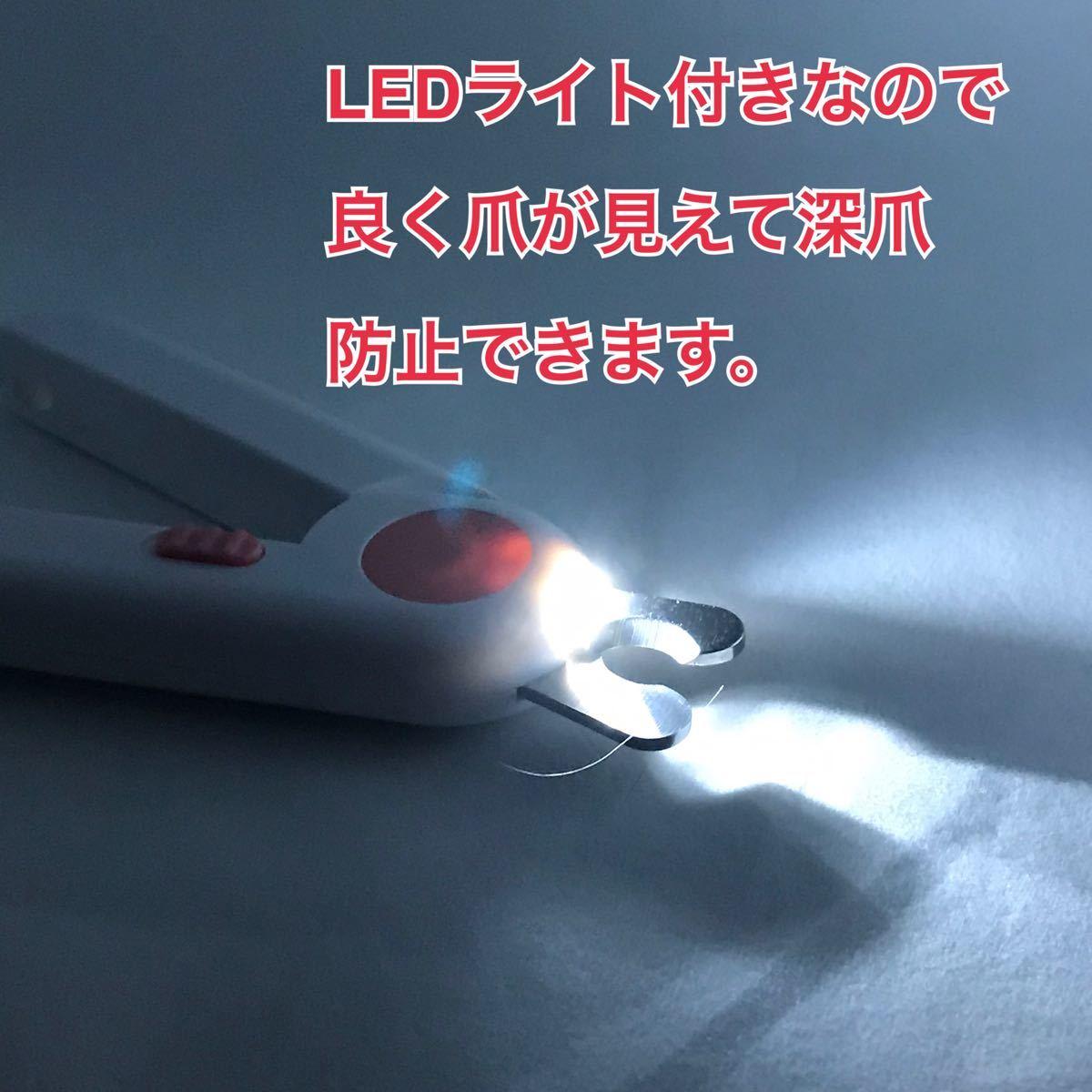 猫犬 ペット用 爪切り 中小型猫犬 LEDライト付