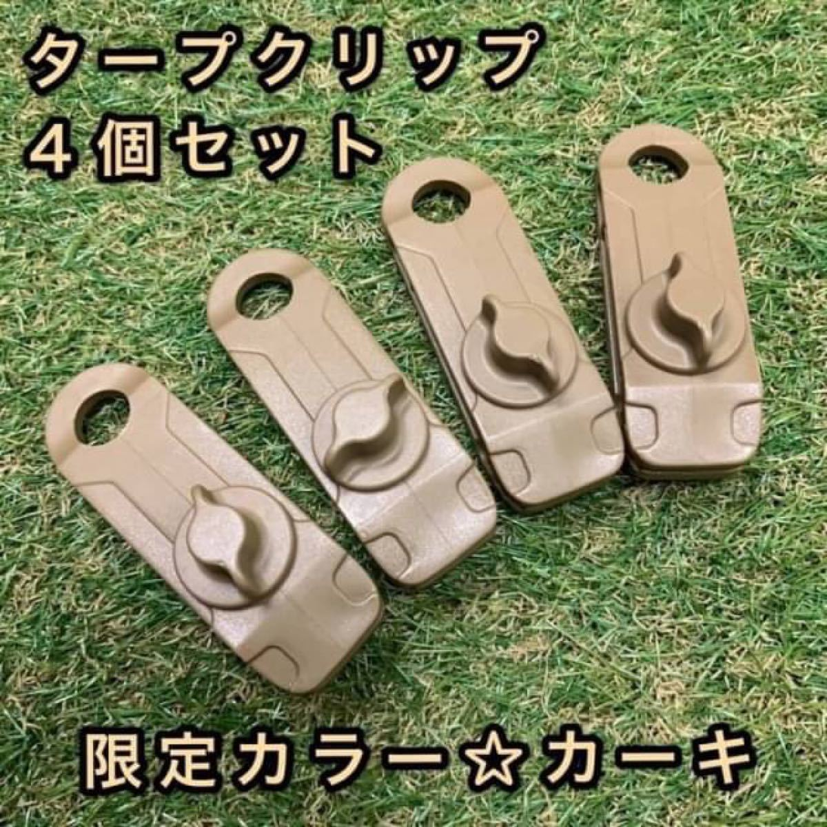 タープクリップ 限定カラー☆カーキ 4個セット テントクリップ