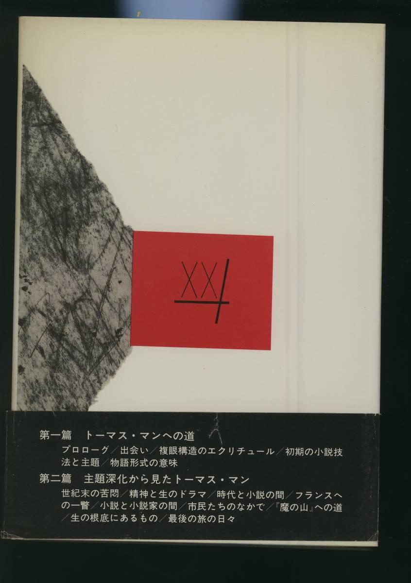 辻 邦生 「トーマス・マン」 (20世紀思想家文庫) 岩波書店発行 1983年