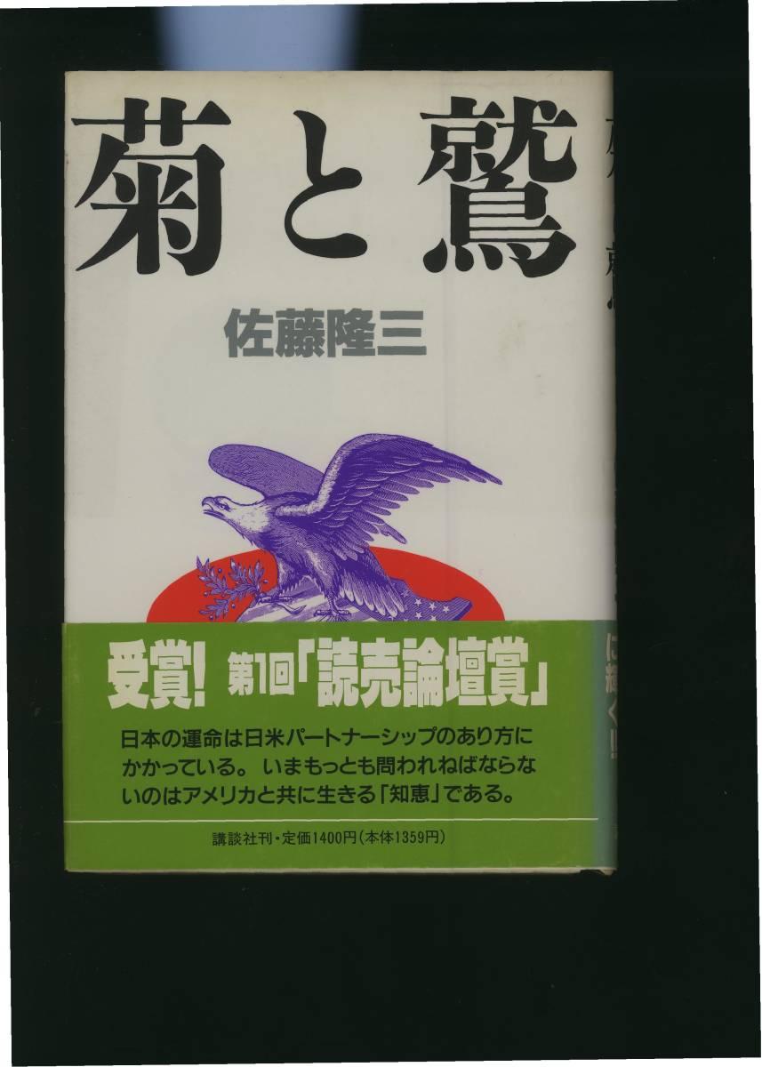 佐藤隆三 「菊と鷲」 講談社発行 1990年