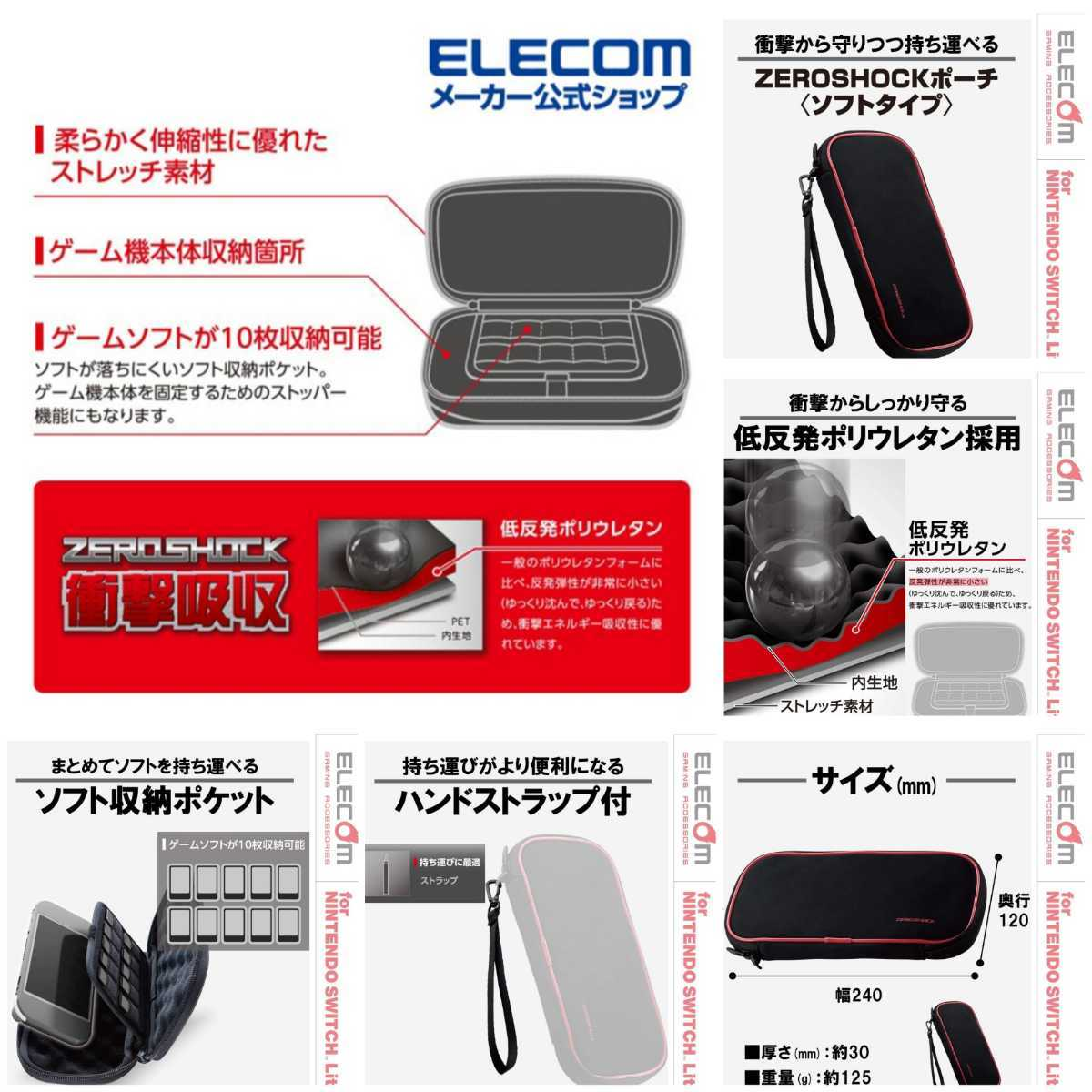 任天堂 ニンテンドー スイッチ ライト Nintendo Switch Lite ケース カバー ポーチ ストラップ 衝撃 吸収 保護 ガラス フィルム レッド 赤