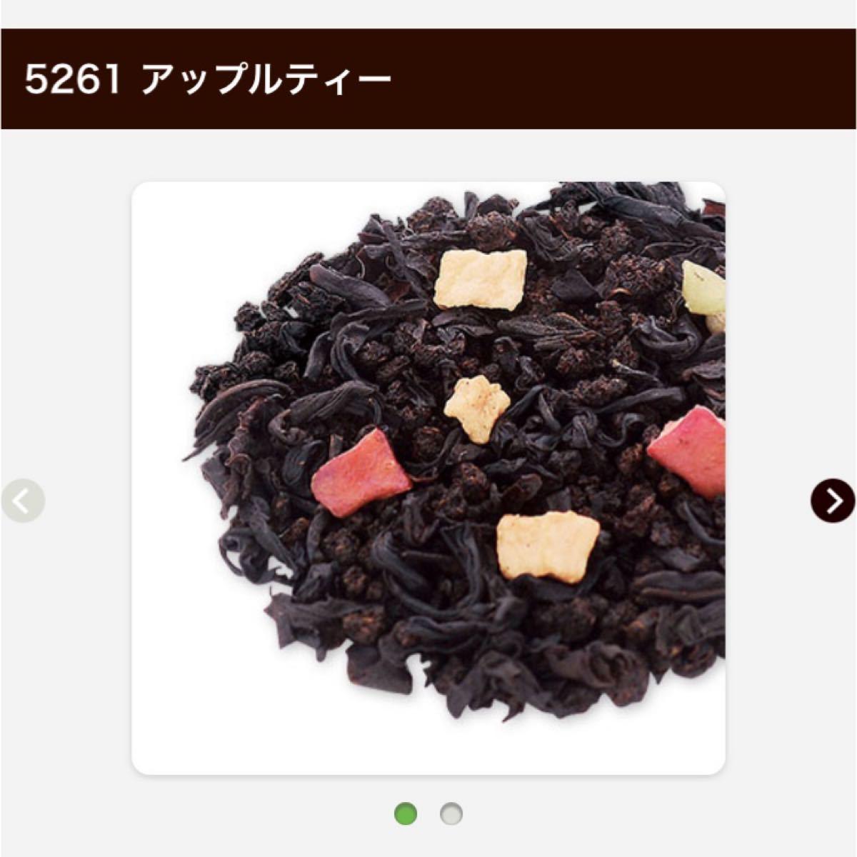 【即決OK 新品未開封】ルピシア ティーバッグ 高級茶葉セット フルーツティー 紅茶 アップルティー