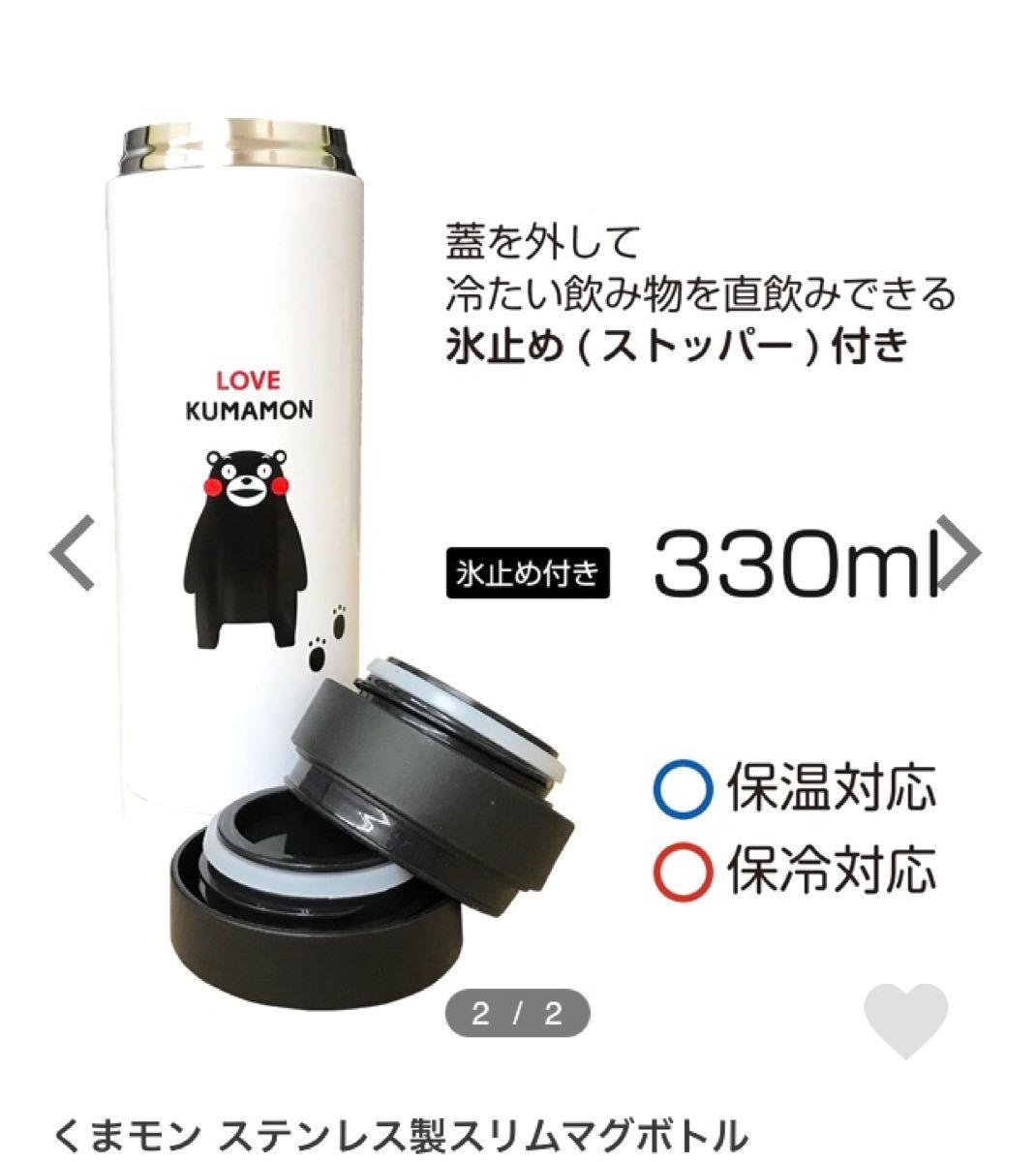 ステンレスボトル 350ml  と スリムマグボトル 330ml くまモン