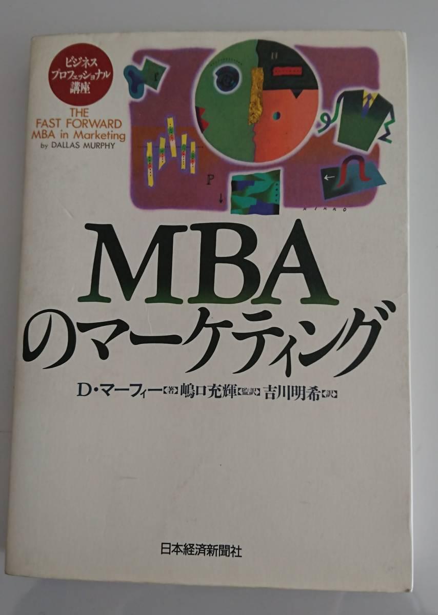 書籍 MBAのマーケティング