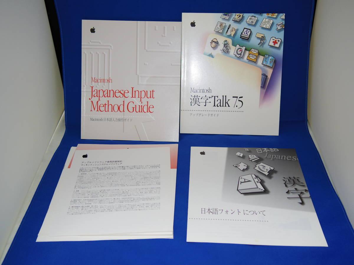 Macintosh 漢字Talk7.5 FD版(1.4MBフロッピーディスク)_画像5