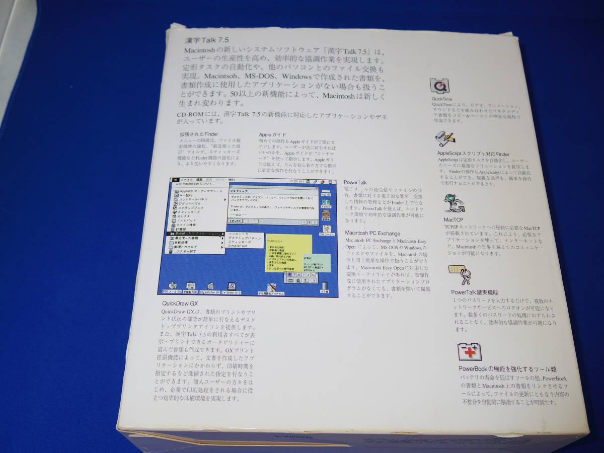 Macintosh 漢字Talk7.5 FD版(1.4MBフロッピーディスク)_画像6
