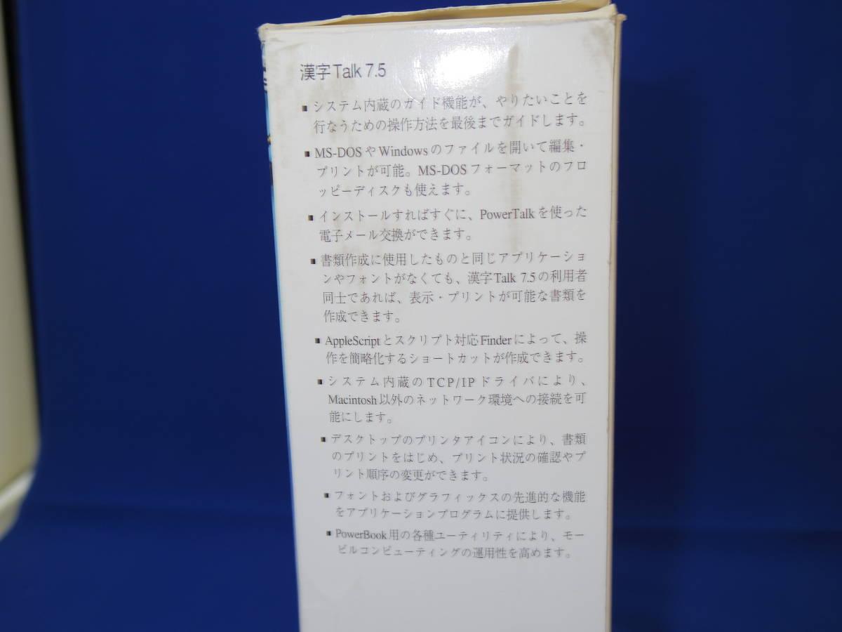 Macintosh 漢字Talk7.5 FD版(1.4MBフロッピーディスク)_画像7