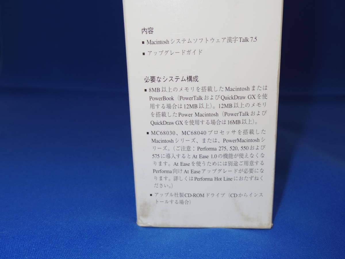 Macintosh 漢字Talk7.5 FD版(1.4MBフロッピーディスク)_画像8