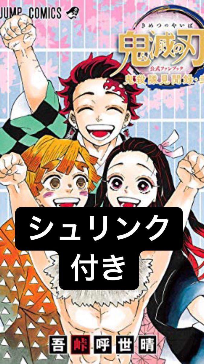 鬼滅の刃公式ファンブック鬼殺隊見聞録 弐