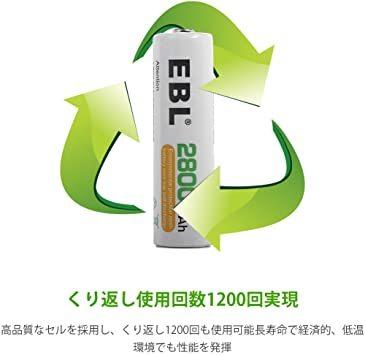 単3電池2800mAh 4本パック EBL 単3形充電池 充電式ニッケル水素電池2800mAh 4本入り ケース1個付き 約12_画像2