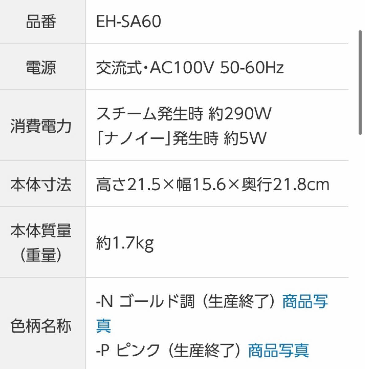 MILK様専用 パナソニックスチーマーナノケア  EH-SA60