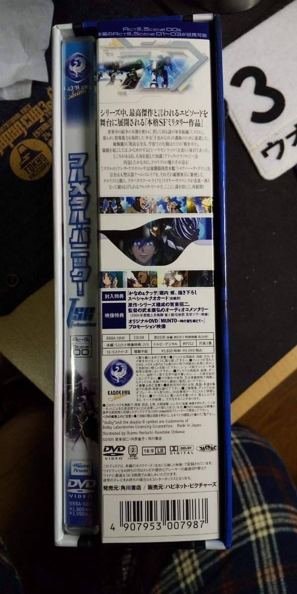 フルメタルパニックTSR DVD
