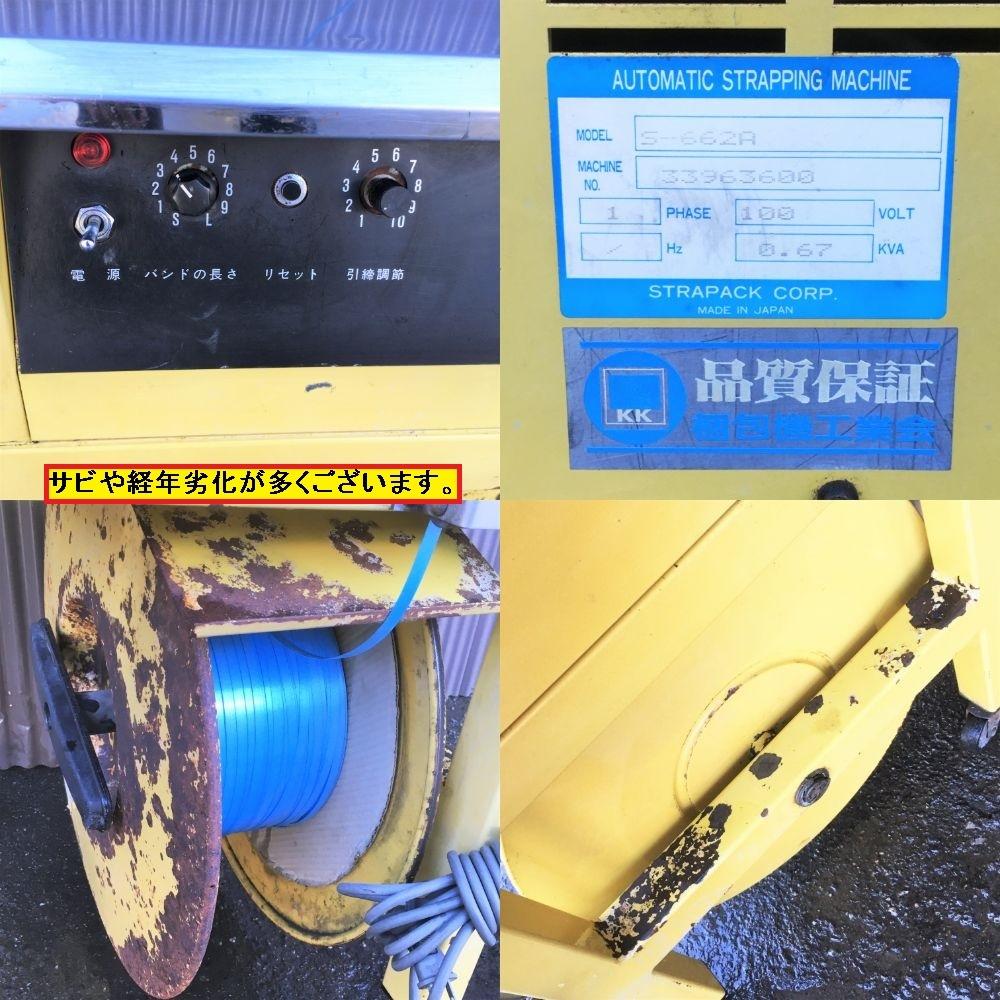ストラパック/半自動梱包機/バンド結束機/S-662A/PPバンド付/キャスター付き可動式/梱包作業/StraPack/倉庫内_画像9