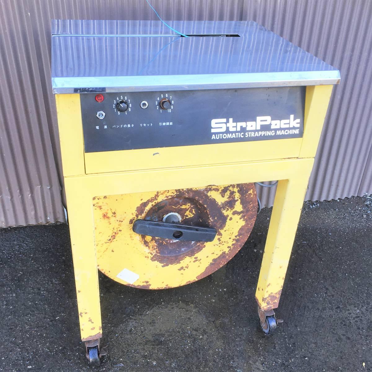 ストラパック/半自動梱包機/バンド結束機/S-662A/PPバンド付/キャスター付き可動式/梱包作業/StraPack/倉庫内_画像2