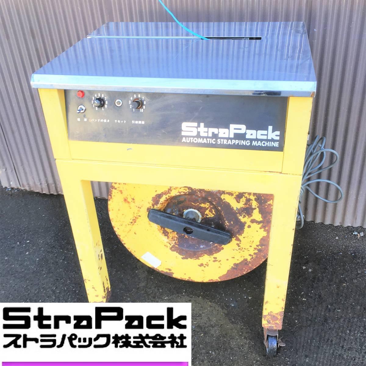 ストラパック/半自動梱包機/バンド結束機/S-662A/PPバンド付/キャスター付き可動式/梱包作業/StraPack/倉庫内_画像1