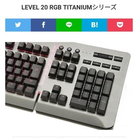 ゲーミングキーボード Thermaltake LEVEL20 RGB TITANIUM EDITION