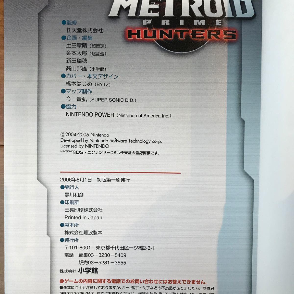 任天堂公式ガイドブック【NDS】メトロイド プライム ハンターズ METROID PRIME HUNTERS 小学館