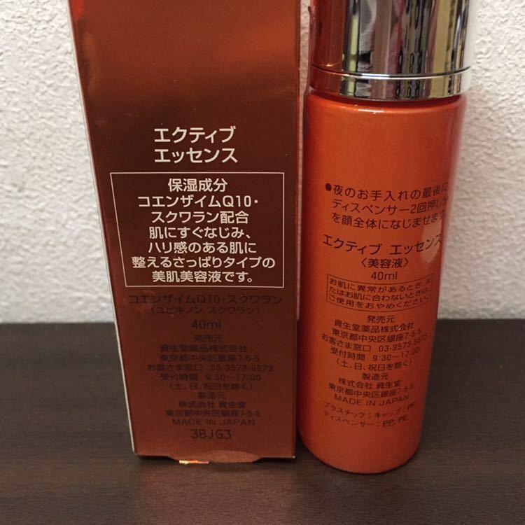 未使用 資生堂 Q10 エクティブエッセンス 40ml コエンザイムQ10 ユビキノン スクワラン 配合 美肌美容液 日本製 SHISEIDO MEDICAL_画像5