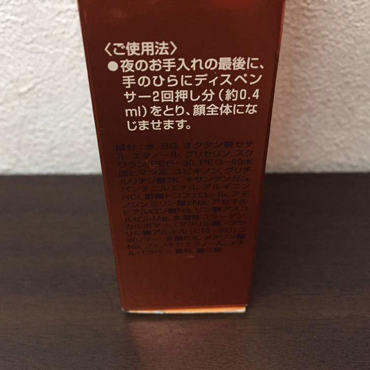 未使用 資生堂 Q10 エクティブエッセンス 40ml コエンザイムQ10 ユビキノン スクワラン 配合 美肌美容液 日本製 SHISEIDO MEDICAL_画像6