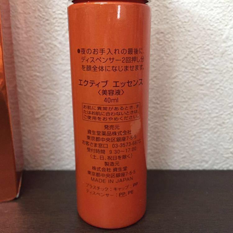 未使用 資生堂 Q10 エクティブエッセンス 40ml コエンザイムQ10 ユビキノン スクワラン 配合 美肌美容液 日本製 SHISEIDO MEDICAL_画像3