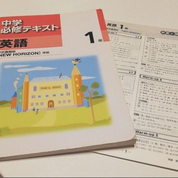中学必修テキスト 英語1年 解答 問題集 高校受験