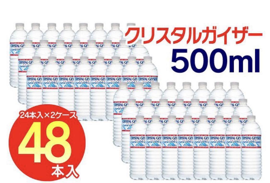 クリスタルガイザー エコボトル 水 ( 500ml*48本入 )/ クリスタルガイザー(Crystal Geyser)