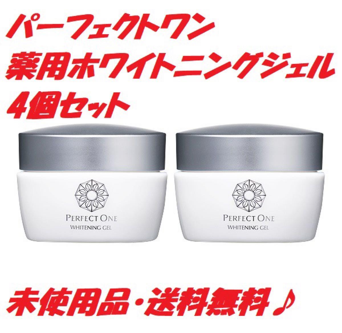【新品】パーフェクトワン 薬用ホワイトニングジェル 75g【4個セット】