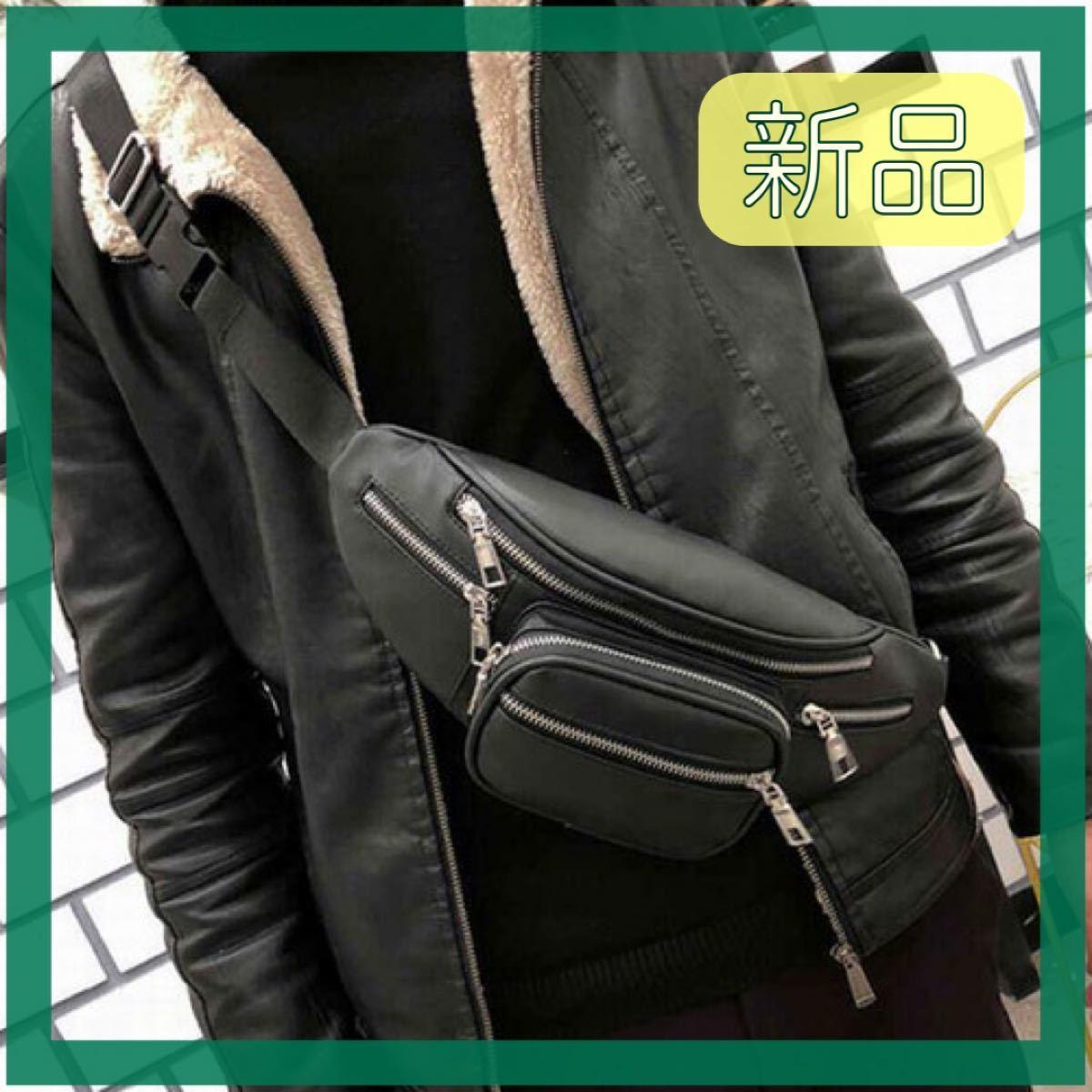大人気 ショルダーバッグ ウエストポーチ メンズ レディース レザー 男女兼用 バッグ かばん 黒 ブラック ボディバッグ