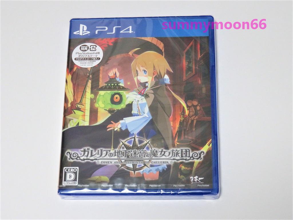 PS4 ガレリアの地下迷宮と魔女ノ旅団 通常版(新品未開封・初回特典コード封入)