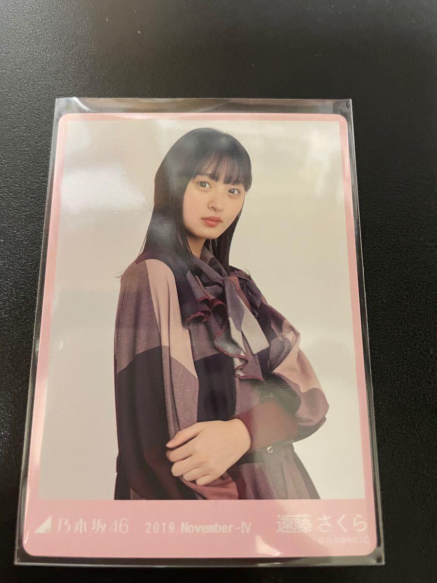 乃木坂46 遠藤さくら 生写真カード