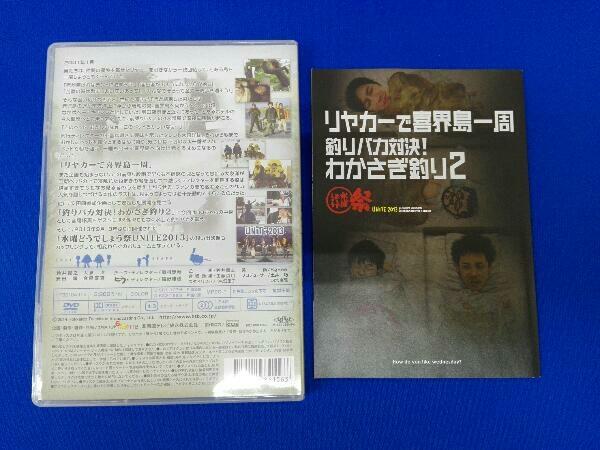 DVD 水曜どうでしょう 第21弾 「リヤカーで喜界島一周/釣りバカ対決!わかさぎ釣り2/水曜どうでしょう UNITE2013」_画像2