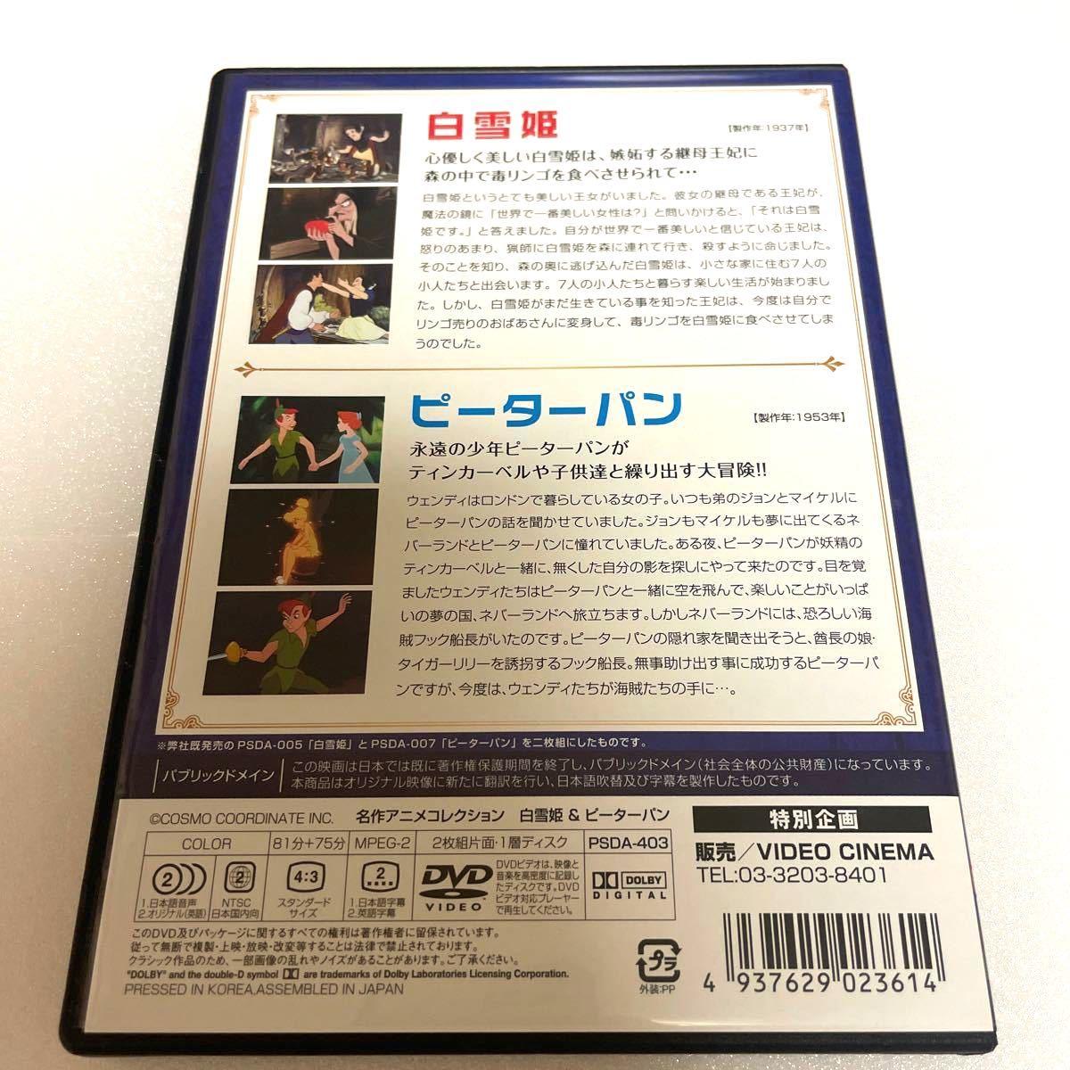 しまむら ディズニー DVD  白雪姫    ピーターパン ふしぎの国のアリス     ピノキオ