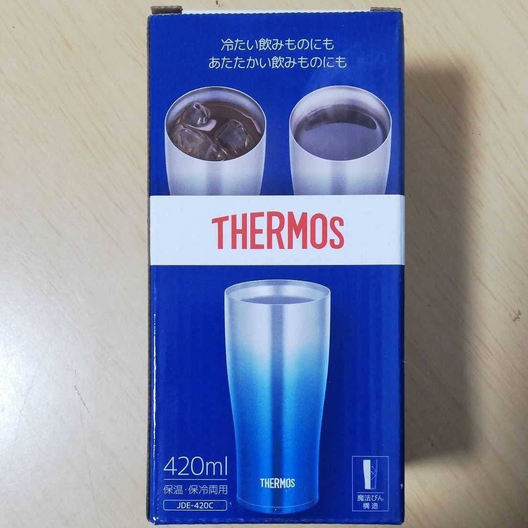 サーモス 真空断熱タンブラー 420ml