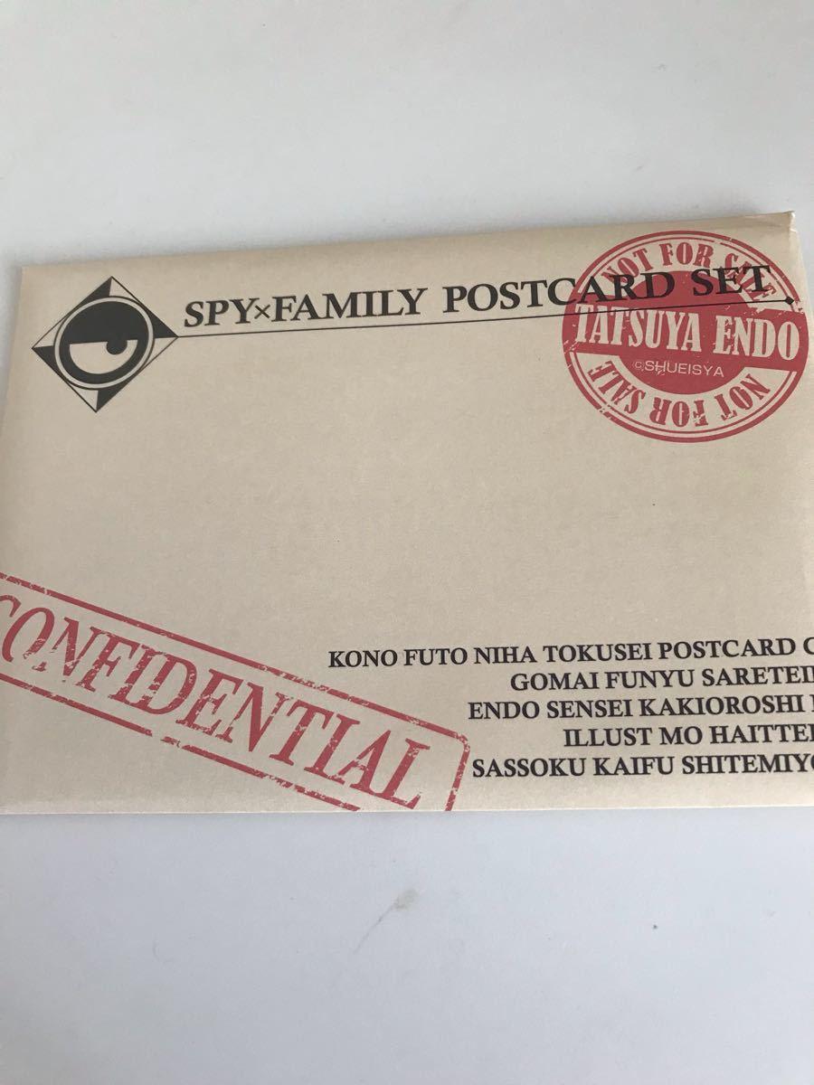 集英社 SPY×FAMILY 特典 ポストカード