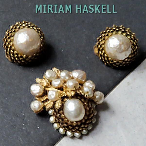 ◆ミリアムハスケル:松ぼっくりのブローチ+イヤリングセット:ヴィンテージコスチュームジュエリー:Miriam Haskell