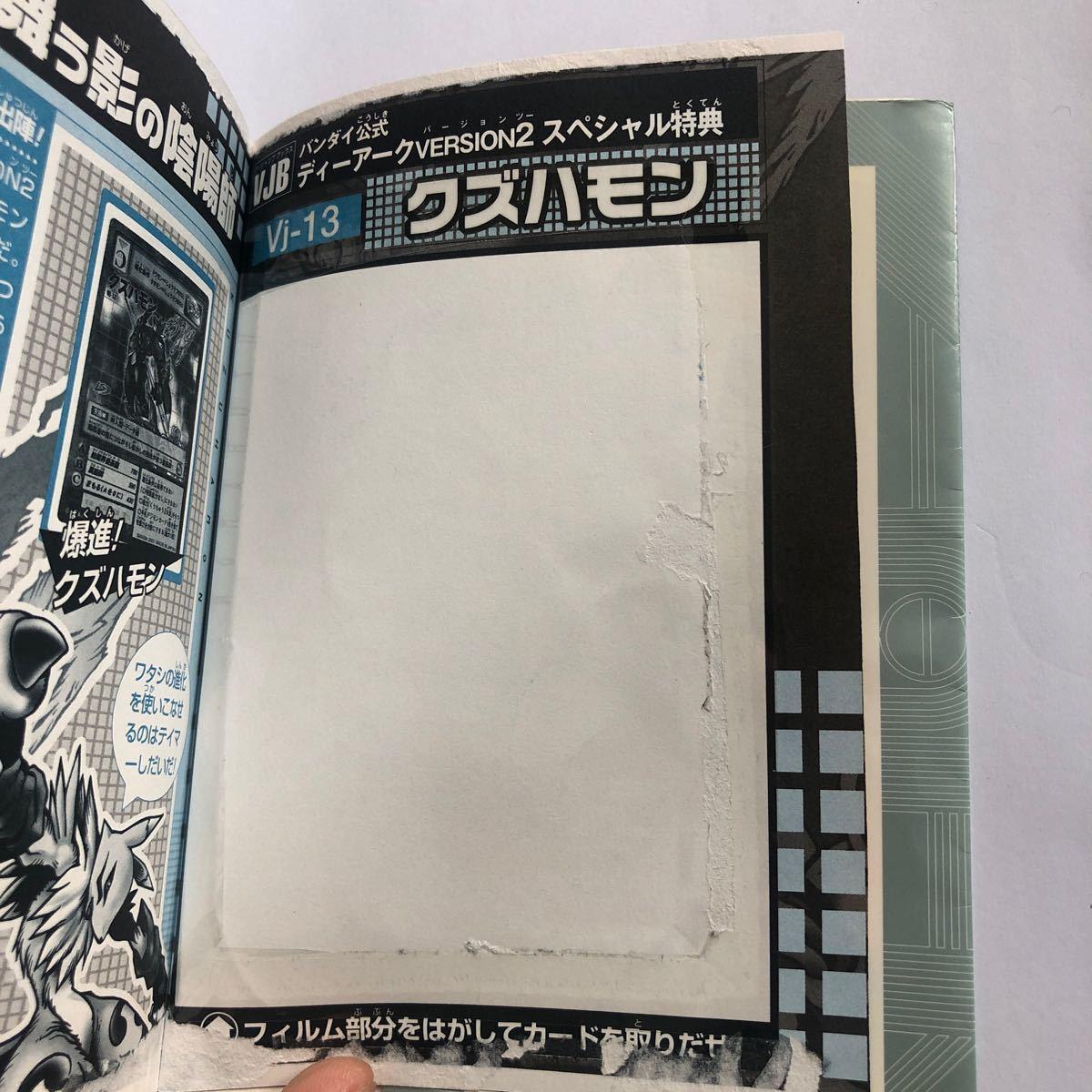 ゲーム攻略本 ディーアークVer2