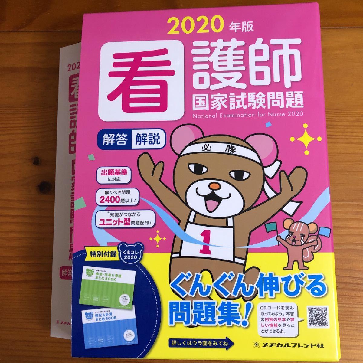 看護師国家試験問題 解答解説 2020年版