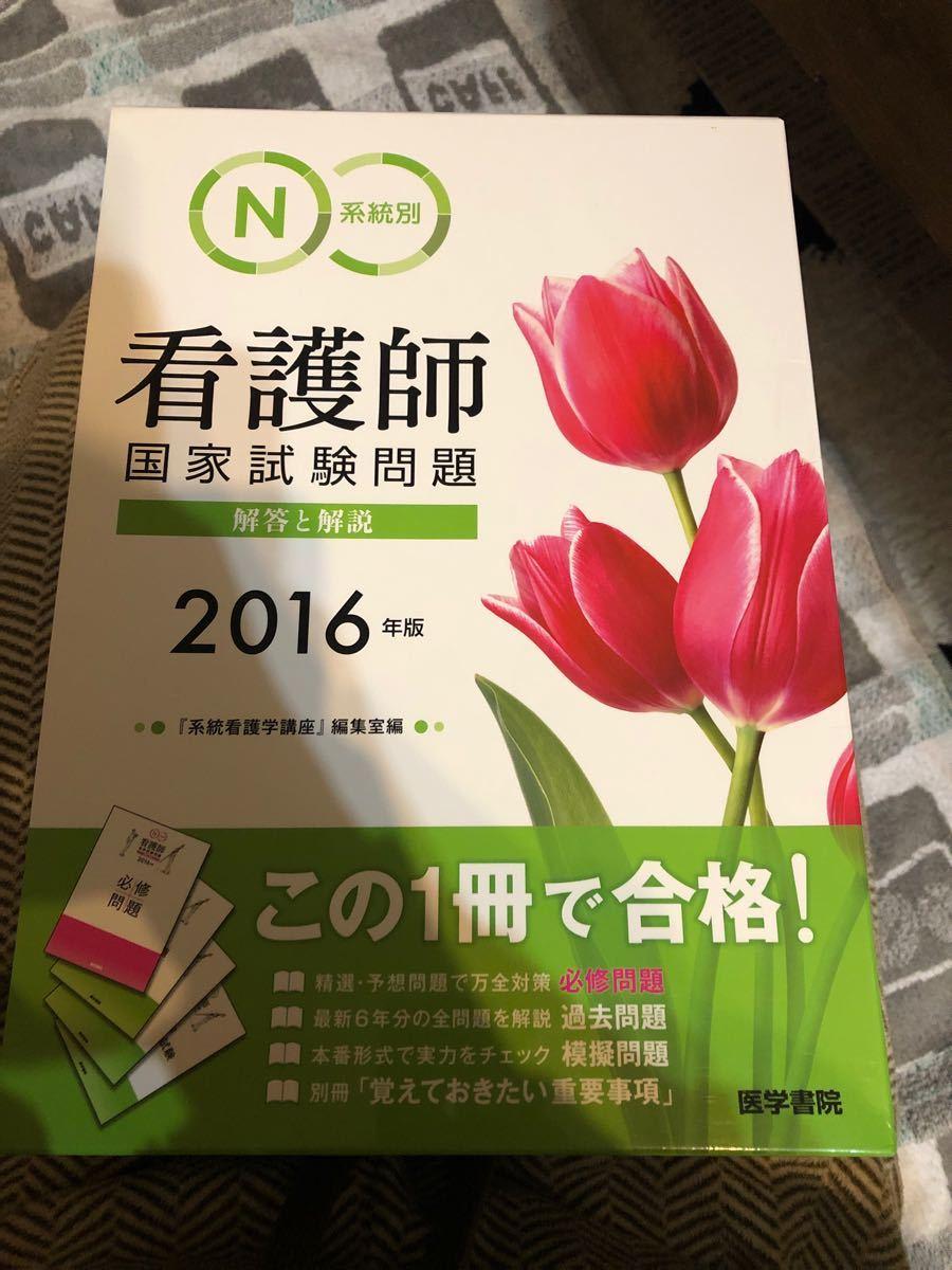 看護師国家試験 参考書セット
