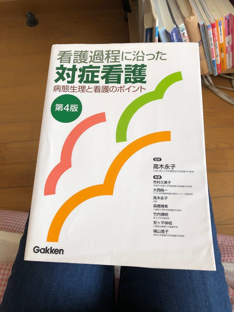 看護過程に沿った対症看護/市村久美子 (著者) 高木永子 (著者)