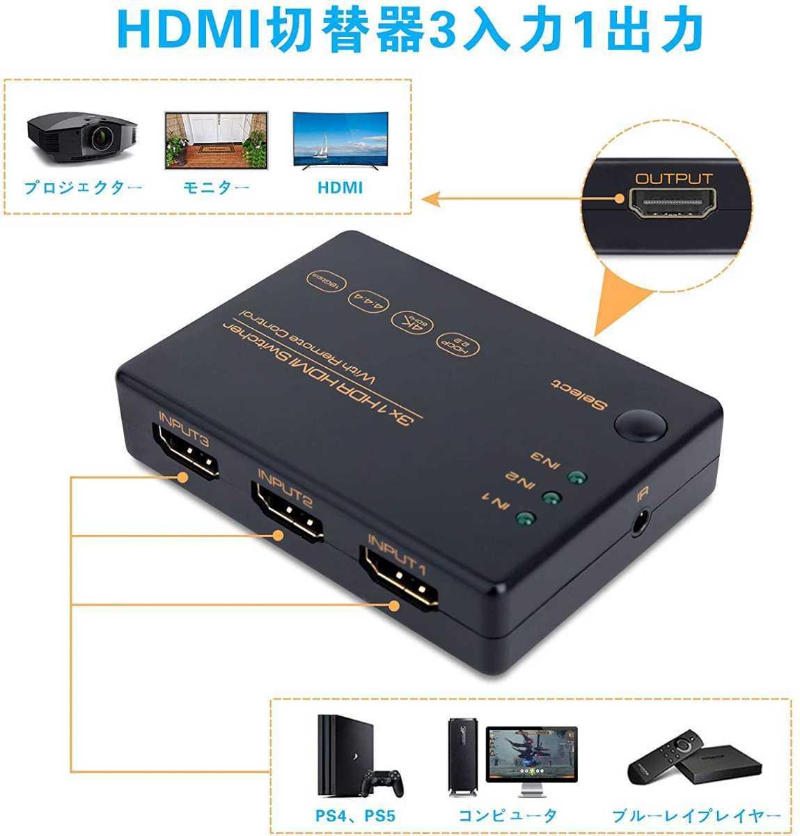 新品☆HDMI切替器・分配器☆USB給電3入力1出力 4K+3Dセレクター 4K60Hz HDMI2.0 HDCP2.2対応スプリッター自動手動切替機能搭載リモコン付き