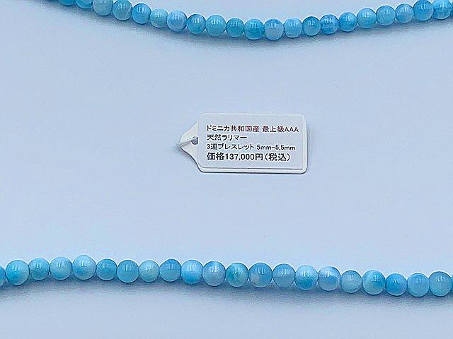 最上級AAA『ドミニカ共和国産ラリマー』3連ブレスレット 世界三大ヒーリングストーン 癒しの石 天然石 パワーストーン_画像8
