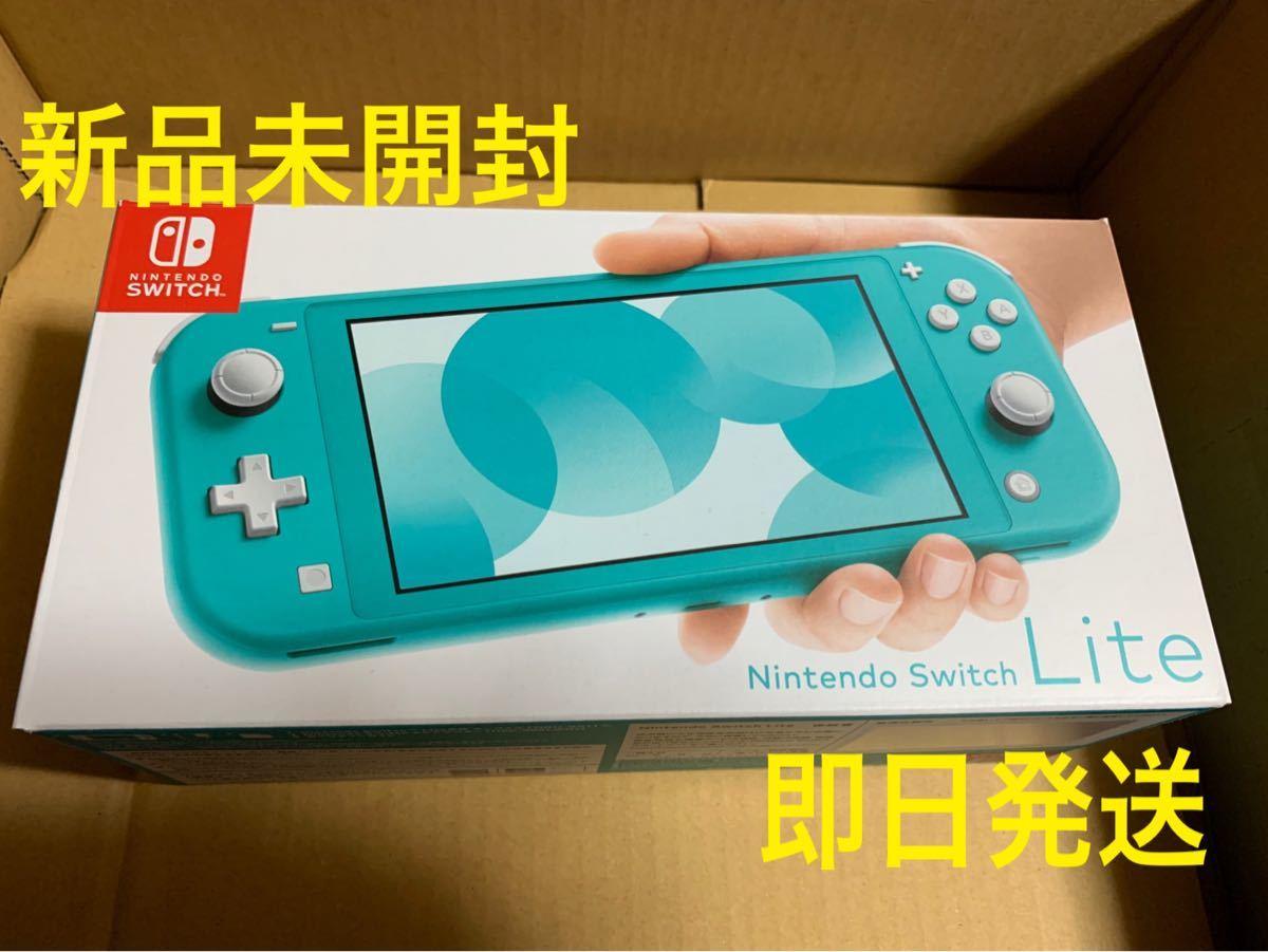 Nintendo Switch Lite本体 スイッチ ライト ターコイズ任天堂 店舗印無