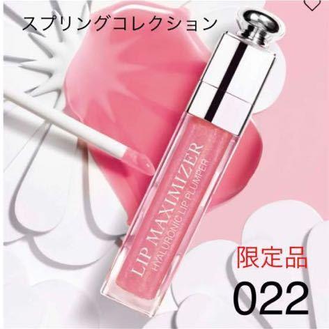 限定色 新品 ディオール アディクト マキシマイザー 022 ウルトラピンク スプリング2021 大人気
