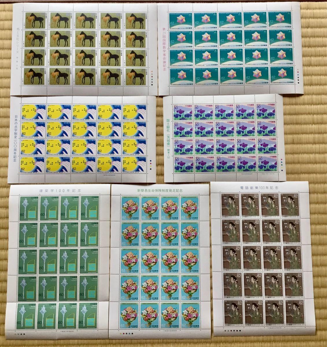 切手 7シート セット