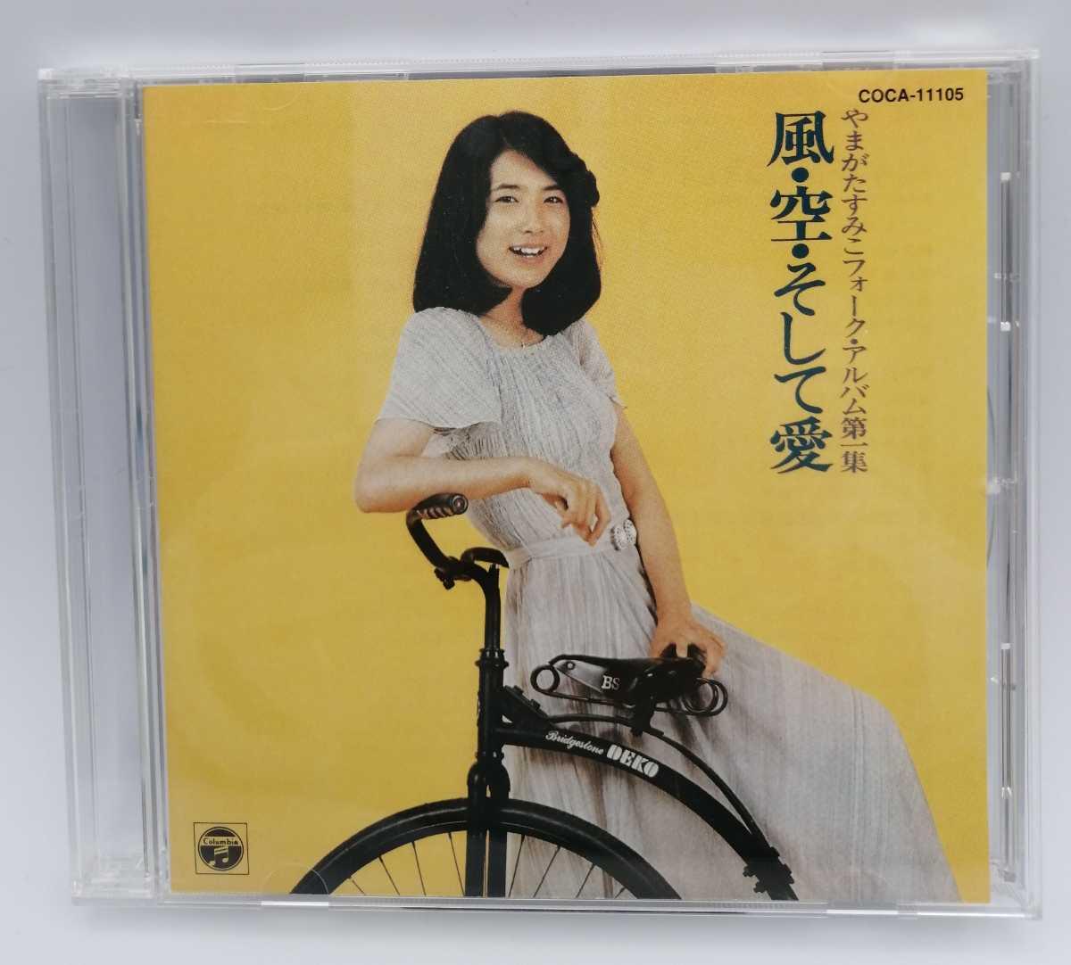 Yamagata Samiko Wind, Sky, and A Love Used CD