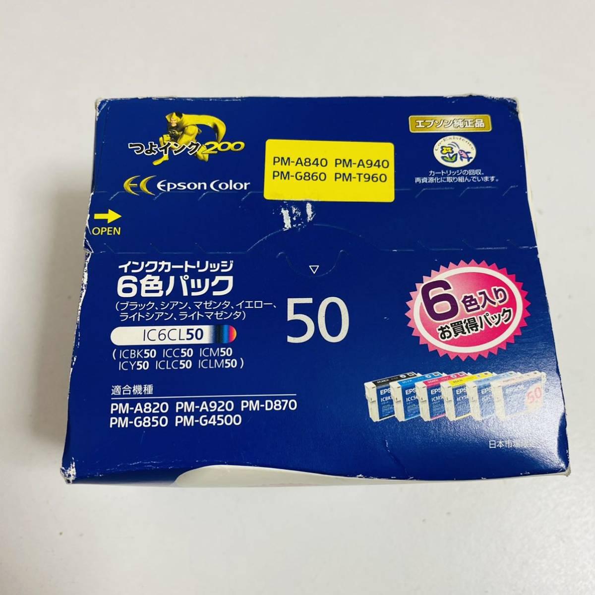 【未開封品】EPSON エプソン 純正インクカートリッジ 6色パック IC6CL50 期限切れ_画像2