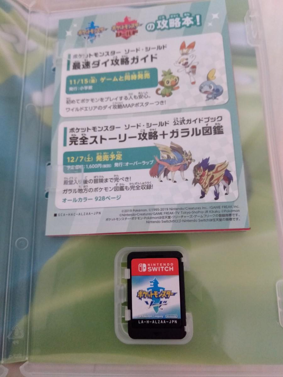 ポケットモンスター ソード& ポケットモンスター シールド【Switch】