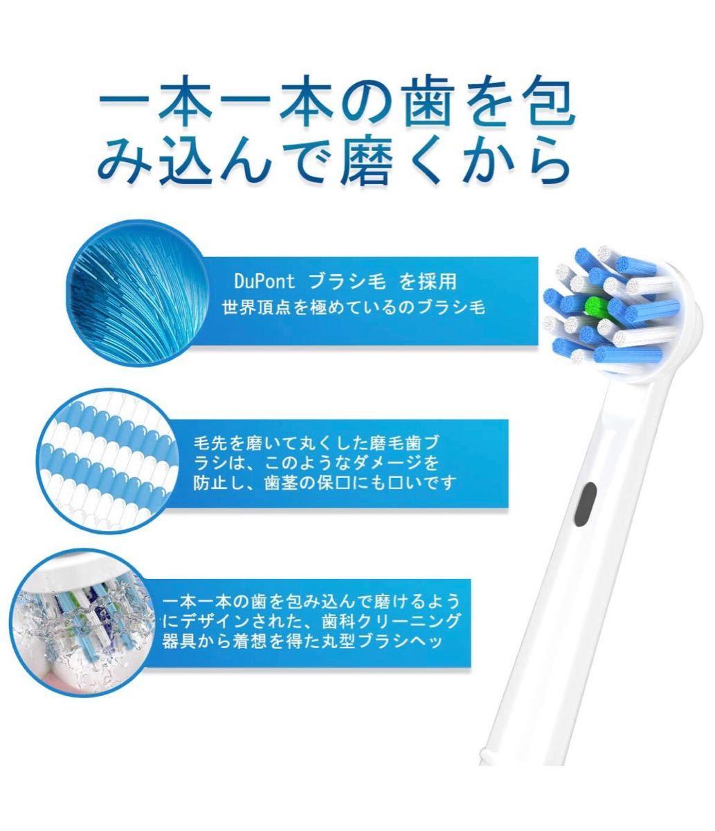 電動歯ブラシ 替えブラシ ブラウン オーラルB 対応 替えブラシ 16本