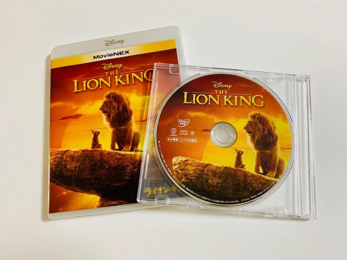 ライオン・キング  実写版 MovieNEX  DVDのみ