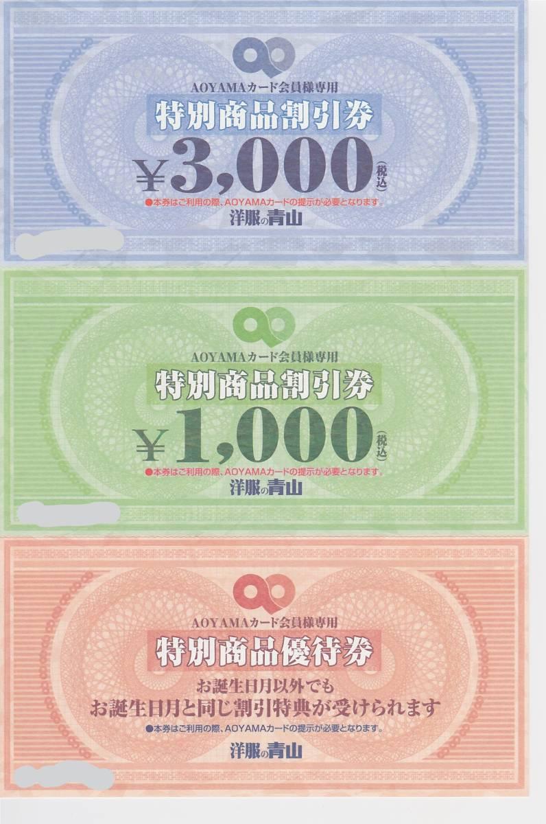 【ミニレター発送】AOYAMA 洋服の青山 特別商品割引券4000円分+特別商品優待券 2022年1月末日まで _画像1